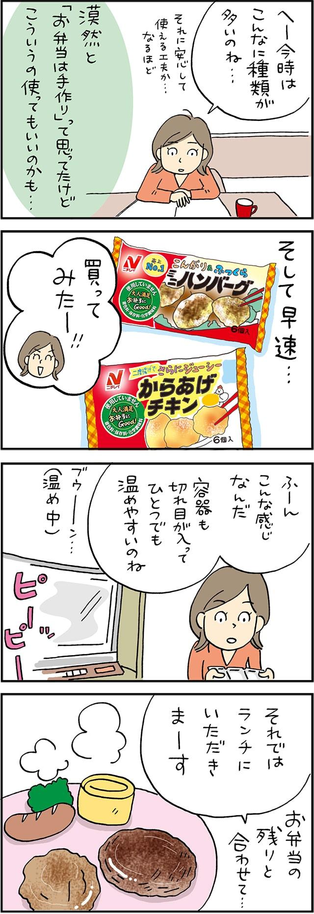 第1話「お弁当は兄弟喧嘩のもと?」3