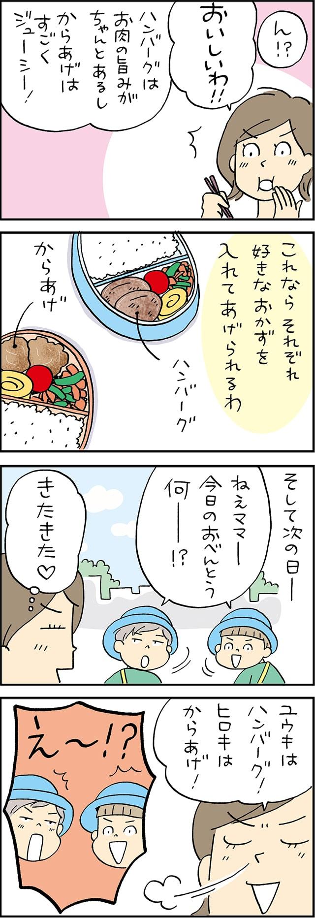 第1話「お弁当は兄弟喧嘩のもと?」4