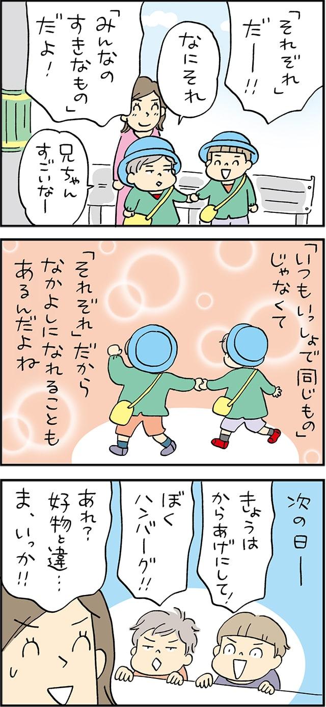 第1話「お弁当は兄弟喧嘩のもと?」5