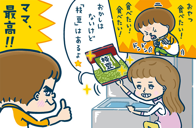 冷凍枝豆をおやつに選ぶイラスト