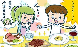 【冷凍庫のニューノーマル探索#2】夫500人にアンケート。冷凍食品はOK?NG?