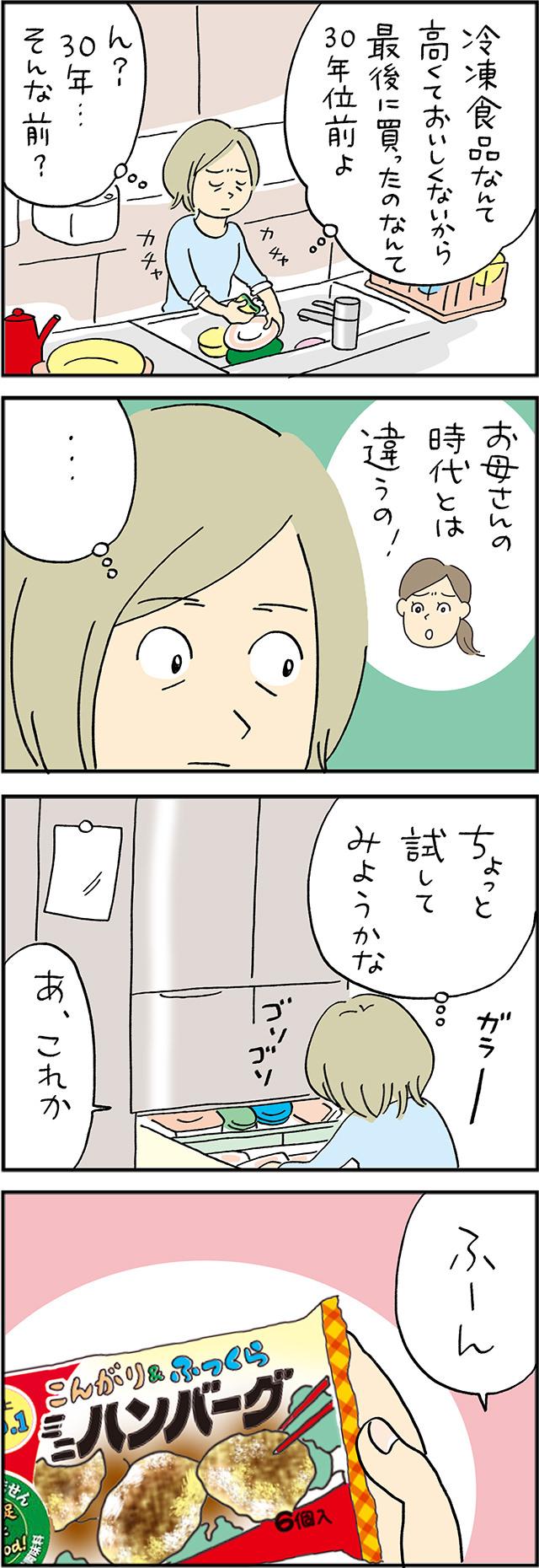 お弁当ハラスメント漫画イメージ