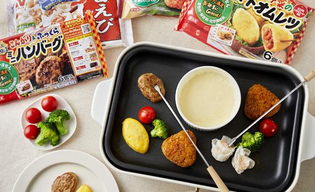 冷凍食品を使ったチーズフォンデュの写真