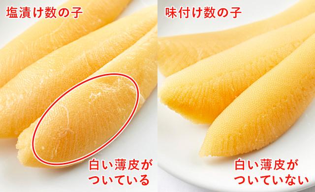 左が塩漬け数の子、右が味付け数の子の写真