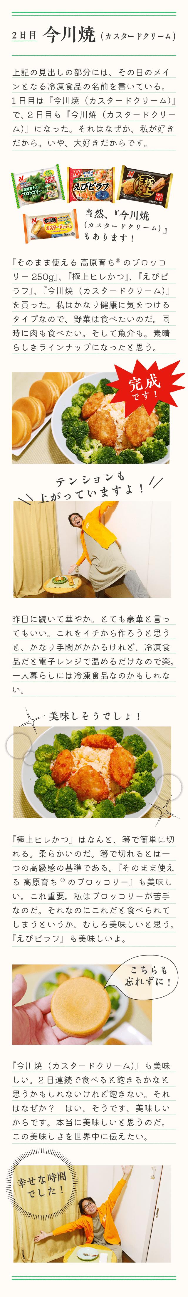 冷凍食品生活2日目