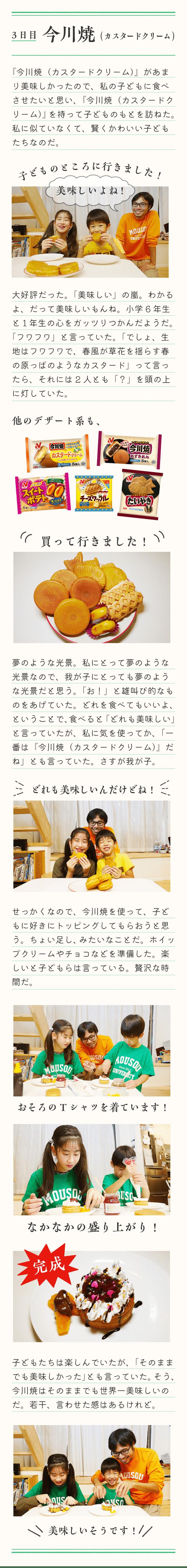 冷凍食品生活3日目