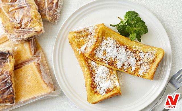 フレンチトーストと冷凍したフレンチトーストの写真