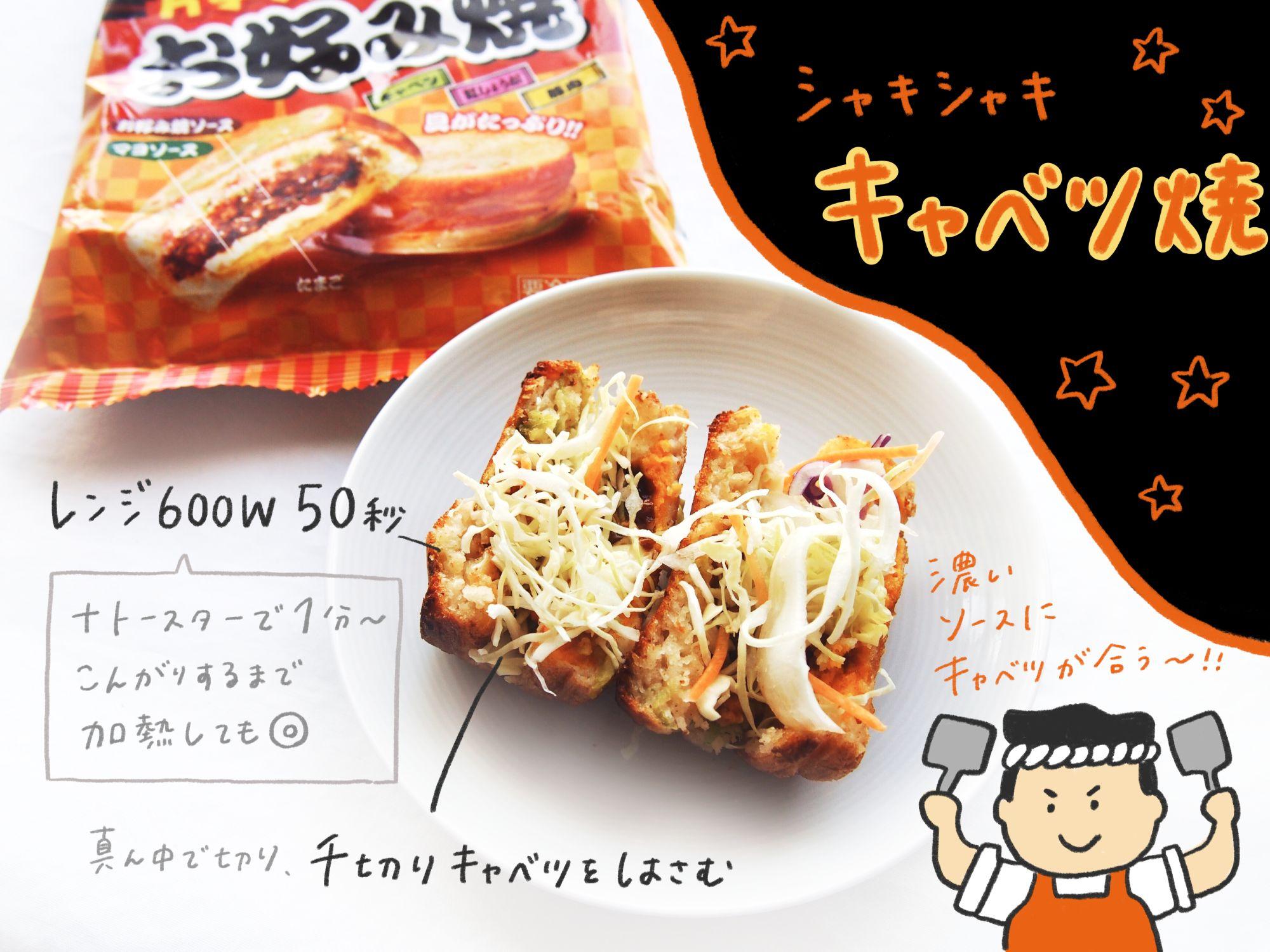 シャキシャキキャベツ焼アレンジレシピ