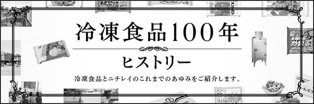 冷凍食品100周年ヒストリーバナー