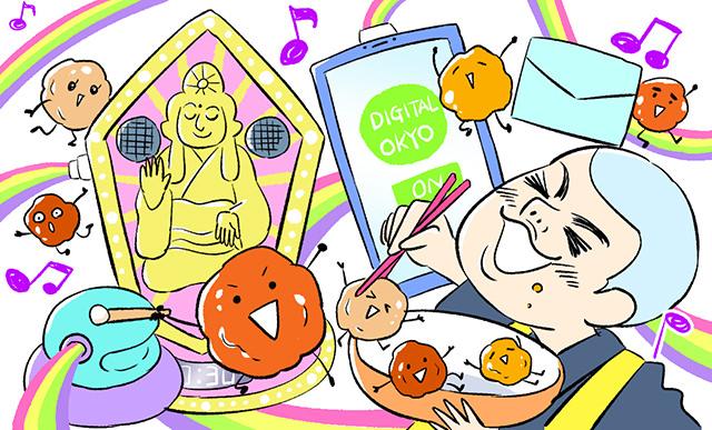 YouTube法話を聞きながら唐揚げを食べる僧侶