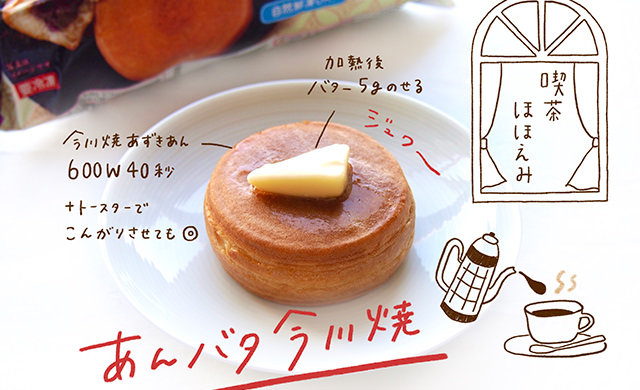 あんバタ今川焼アレンジレシピ