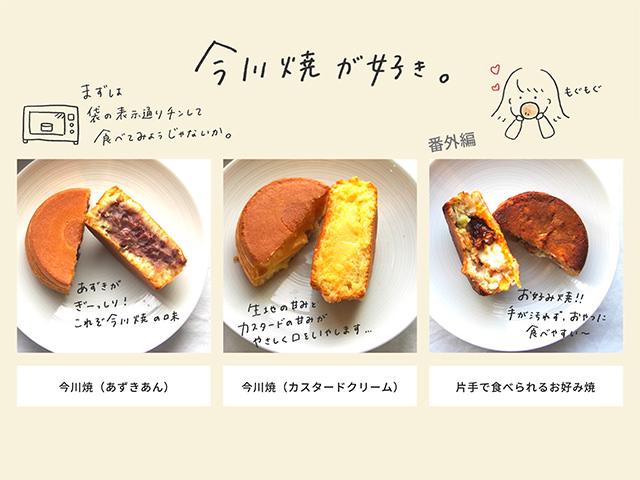 今川焼の好きなところ紹介イラスト