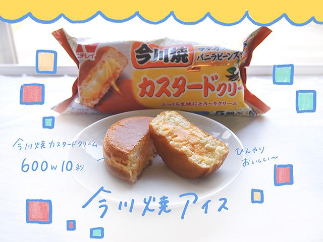 今川焼きアイスアレンジレシピ