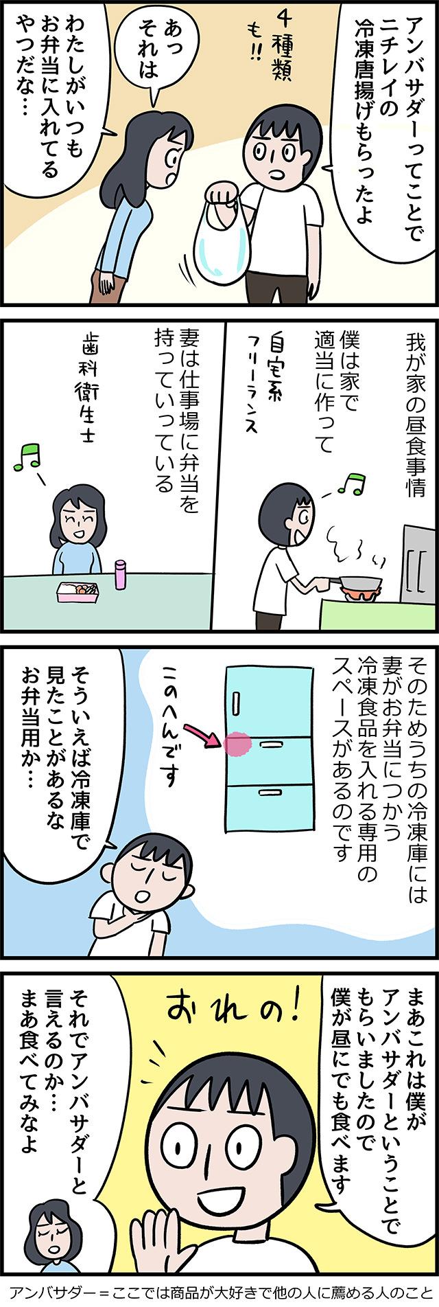 冷凍唐揚げアンバサダー・斎藤さん