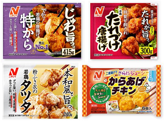ニチレイの唐揚げシリーズ4種