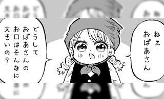 ニチレイ漫画劇場「赤ずきん」