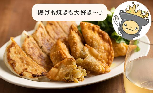 スパイス炒飯餃子の完成カット