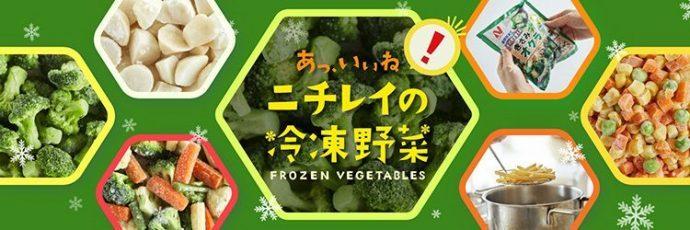 冷凍野菜特設サイトバナー