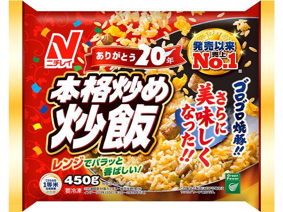本格炒め炒飯®