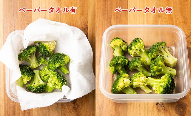 ペーパーを敷いて解凍したブロッコリーと、そのまま自然解凍した冷凍ブロッコリーの写真