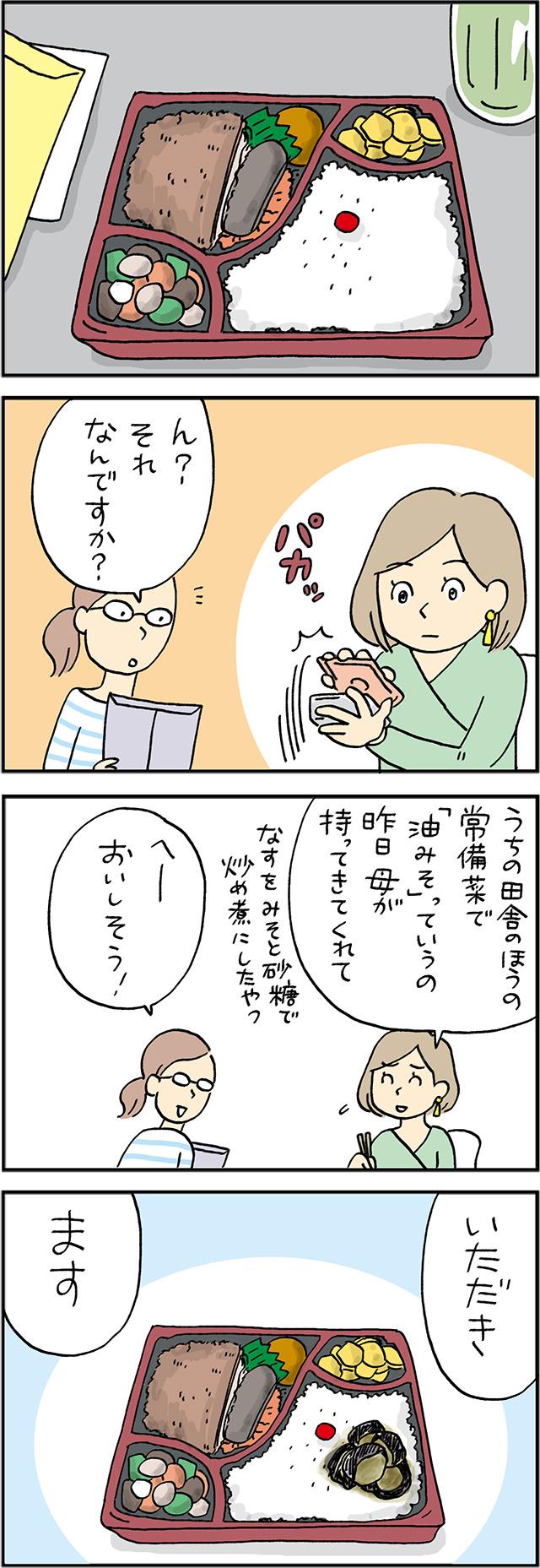 母と娘の想い出の「茶色いやつ」…?【お弁当日記・特別編】