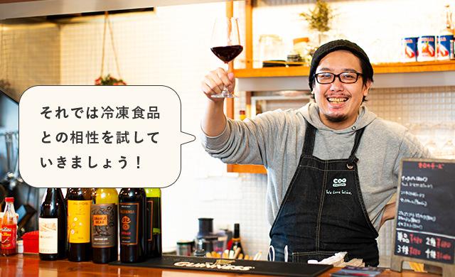 ワイングラスを掲げる小久保さん