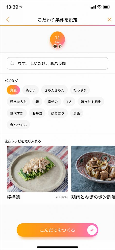 「conomeal kitchen」アプリ画面