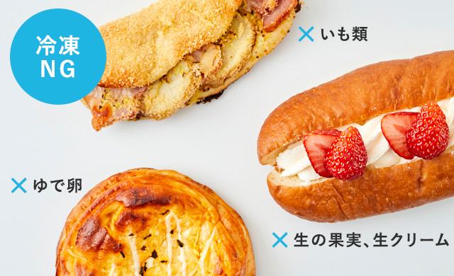 冷凍NGの菓子パン・惣菜パンの集合写真