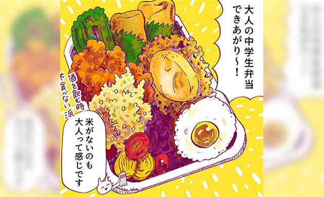 冷食飲み#1「大人の中学生弁当」TOP