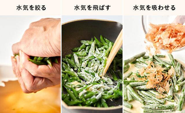 いんげんの汁気を絞る、マヨネーズで冷凍いんげんを炒める、いんげんにかつお節をかける写真