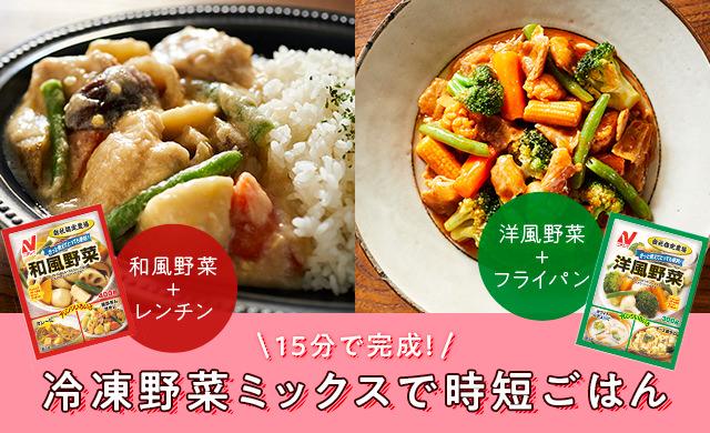 『和風野菜』『洋風野菜』を使ったメニューの写真