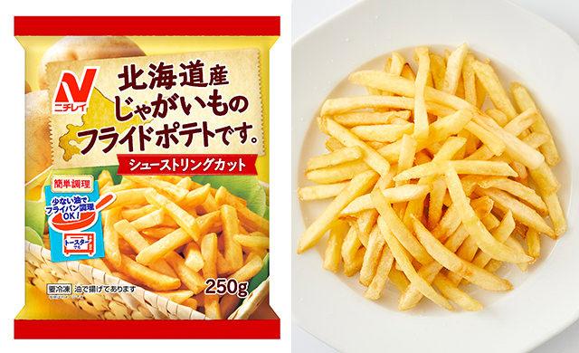 『北海道産じゃがいものフライドポテトです。(シューストリングカット)』