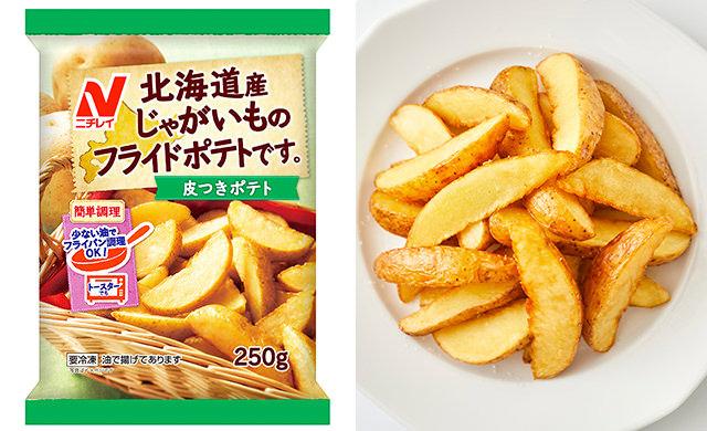 『北海道産じゃがいものフライドポテトです。(皮つきポテト)』