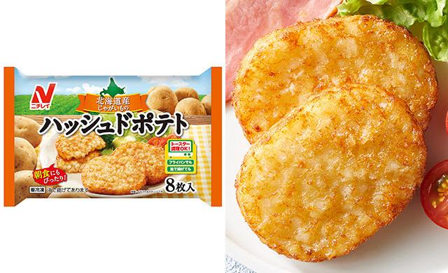 『北海道産じゃがいもの ハッシュドポテト』