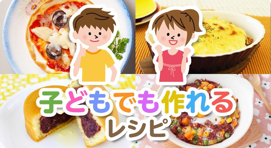 子どもでも作れるレシピ