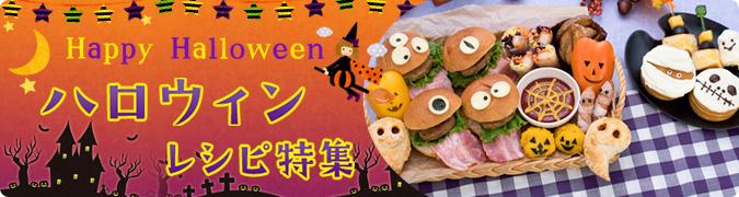 Happy Halloween ハロウィン レシピ特集