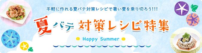 手軽に作れる夏バテ対策レシピで暑い夏を乗り切ろう!!!夏バテ対策レシピ特集