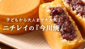 ニチレイの『今川焼』