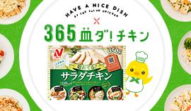365皿ダ!チキン
