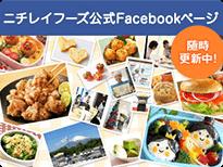 ニチレイフーズ公式Facebookページ