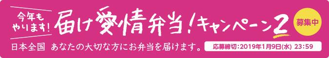 今年もやります! 届け愛情弁当!キャンペーン2 募集中 日本全国 あなたの大切な方にお弁当を届けます。 応募締切:2019年1月9日(水) 23:59