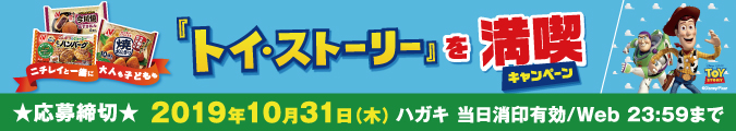 『トイ・ストーリー』を満喫キャンペーン 応募締切 2019年10月31日(木)