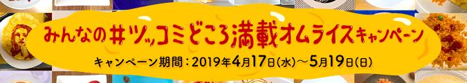 みんなの #ツッコミどころ満載オムライスキャンペーン キャンペーン期間:2019年4月17日(水)〜5月19日(日)