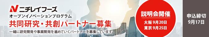 ニチレイフーズ オープンイノベーションプログラム 共同研究・共創パートナー募集 一緒に研究開発や事業開発を進めていくパートナーを募集しています。 説明会開催 大阪9月20日 東京9月25日 申込締切2019年9月17日