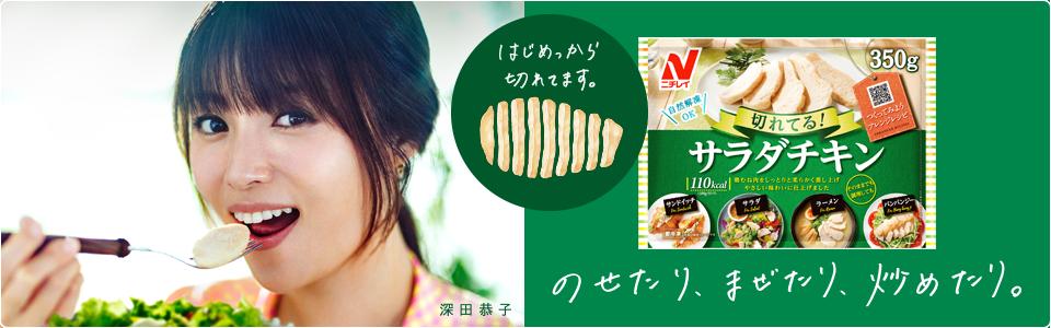 切れてる!サラダチキン はじめっから切れてます。のせたり、まぜたり、炒めたり。深田恭子さん