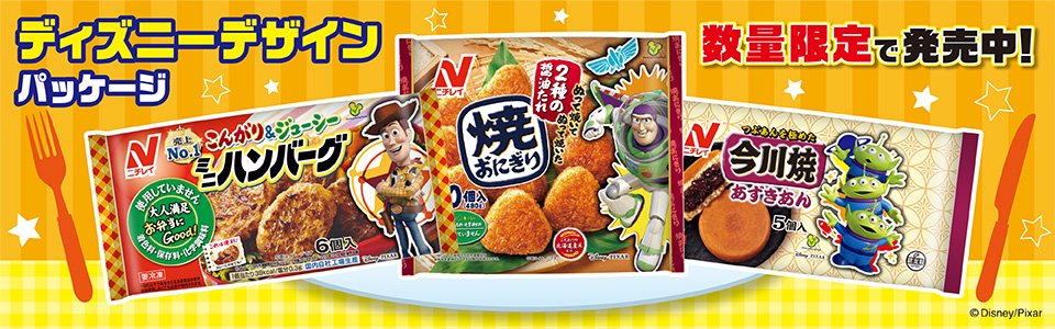 「ディズニーデザインパッケージ」数量限定で発売中!