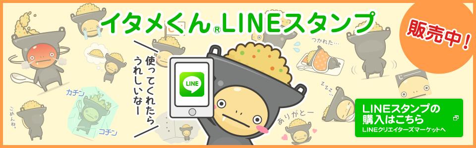 イタメくん®ラインスタンプ発売中 LINEスタンプの購入はこちら LINEクリエイターズマーケットへ