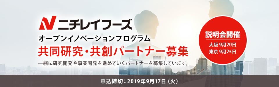 ニチレイフーズ オープンイノベーションプログラム 共同研究・共創パートナー募集 一緒に研究開発や事業開発を進めていくパートナーを募集しています。 説明会開催 大阪9月20日 東京9月25日 申込締切:2019年9月17日(火)
