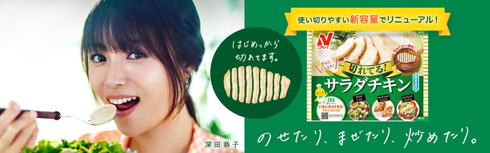 使い切りやすい新容量でリニューアル! サラダチキン はじめっから切れてます。のせたり、まぜたり、炒めたり。深田恭子さん