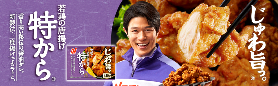じゅわ旨っ。 若鶏の唐揚げ 特から 香り高い秘伝の醤油ダレ、二度揚げで味わい深く。